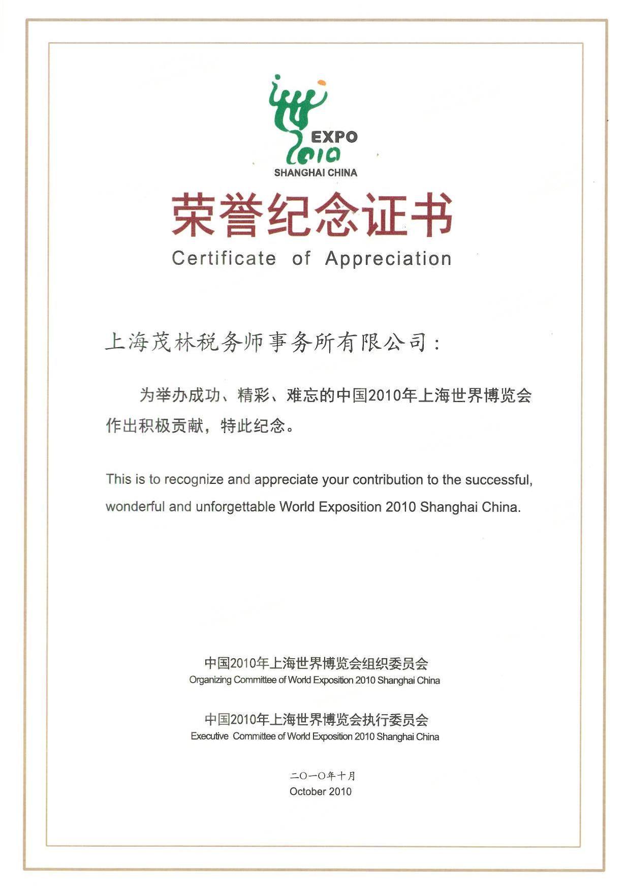 世博荣誉纪念证书